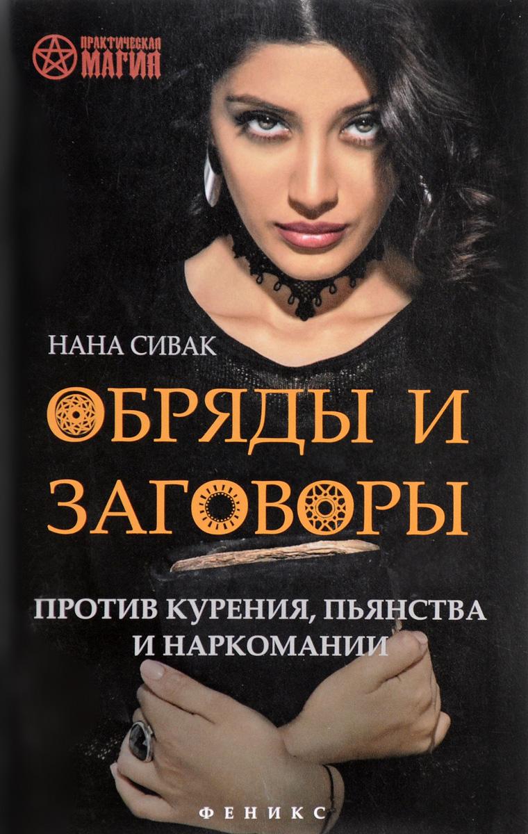 Обряды и заговоры против курения, пьянства и наркомании. Нана Сивак