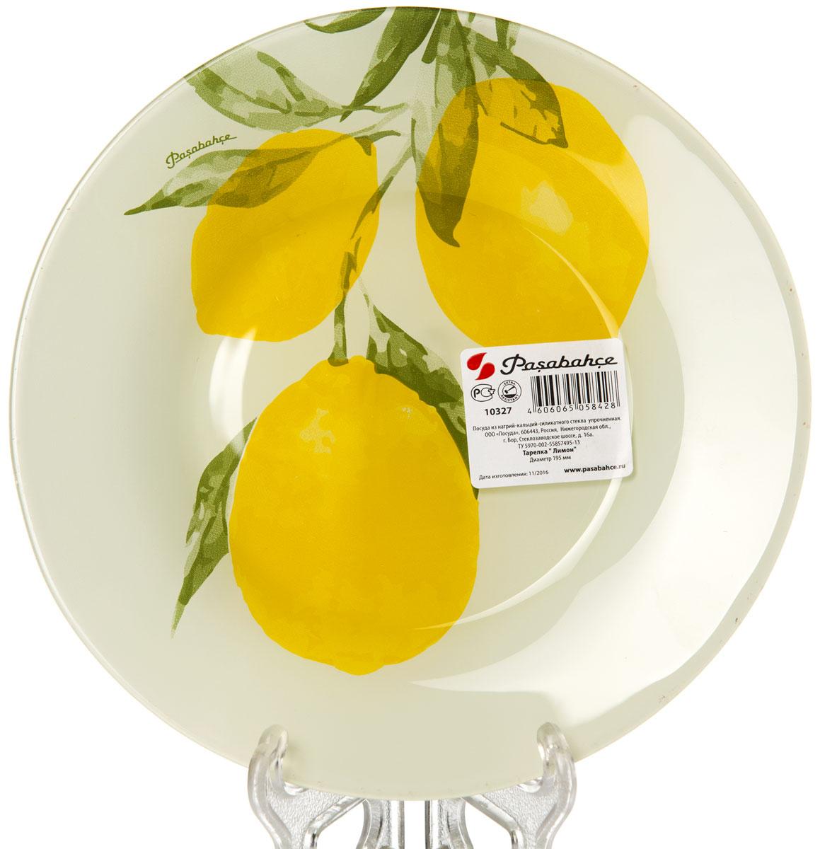 Тарелка десертная Pasabahce Лимон, диаметр 19,5 см тарелка десертная цветочный карнавал тёмная 1063511