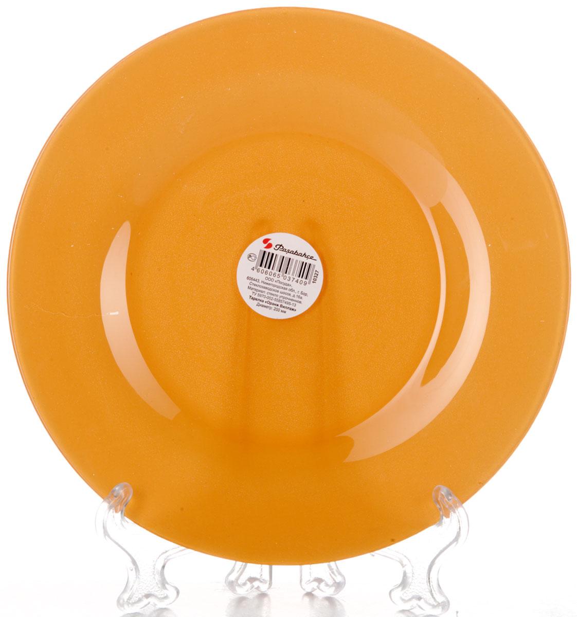 """Тарелка Pasabahce """"Оранж Виллаж"""" выполнена из качественного  стекла оранжевого цвета. Она прекрасно подойдет в качестве сервировочного блюда для фруктов, десертов, закусок, торта и другого.  Изящная тарелка прекрасно оформит праздничный стол и порадует вас и ваших гостей изысканным дизайном и формой.   Диаметр тарелки: 20 см.  Высота: 2 см."""