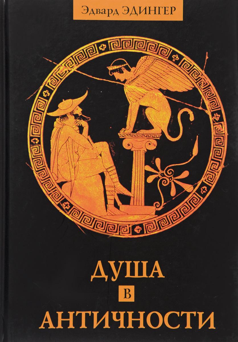 Душа в античности
