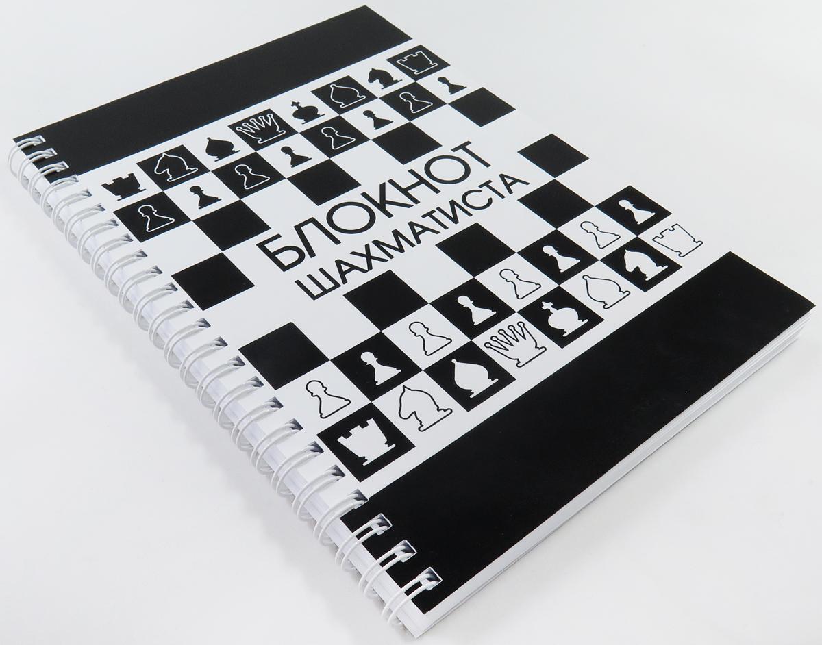 Фолиант Блокнот шахматиста 64 листаБЛШ-3В блокноте три вида бланков для записи шахматных партий: для тренировочных партий на 30 ходов, турнирных встреч на 70 ходов и бланки партий на 40 ходов. Графы для черных фигур в бланках слегка затемнены. Это очень удобно для быстрой записи партий. Блокноты содержат информацию для шахматного турнира, включая карточки участников турнира и таблицы для регистрации результатов шахматных соревнований.Благодаря пружине блокнот удобен в использовании.