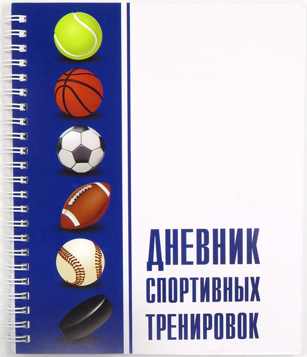Фолиант Дневник спортивных тренировок 65 листов цвет синий белый -  Дневники