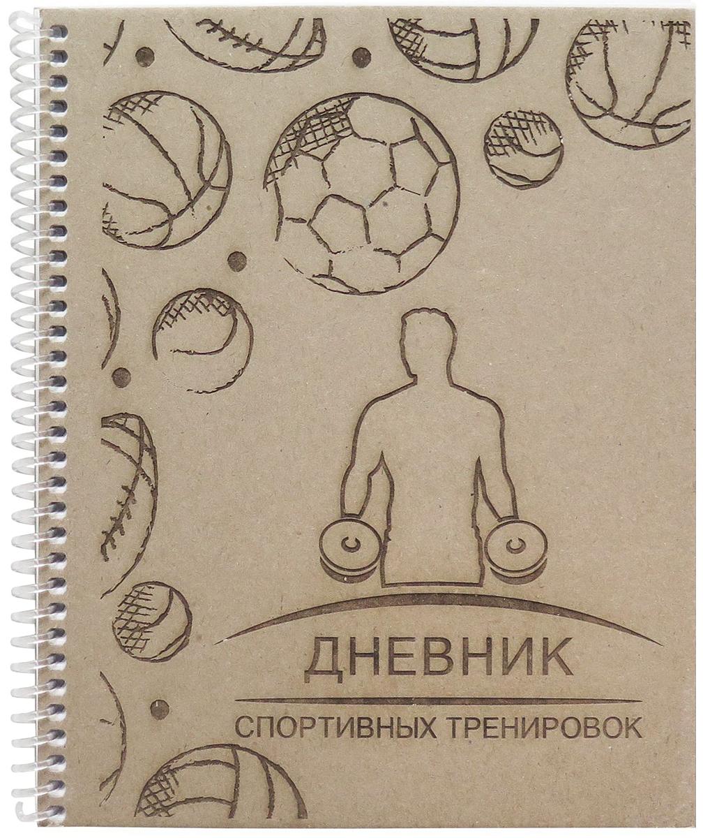 Фолиант Дневник спортивных тренировок 65 листов цвет бежевый -  Дневники