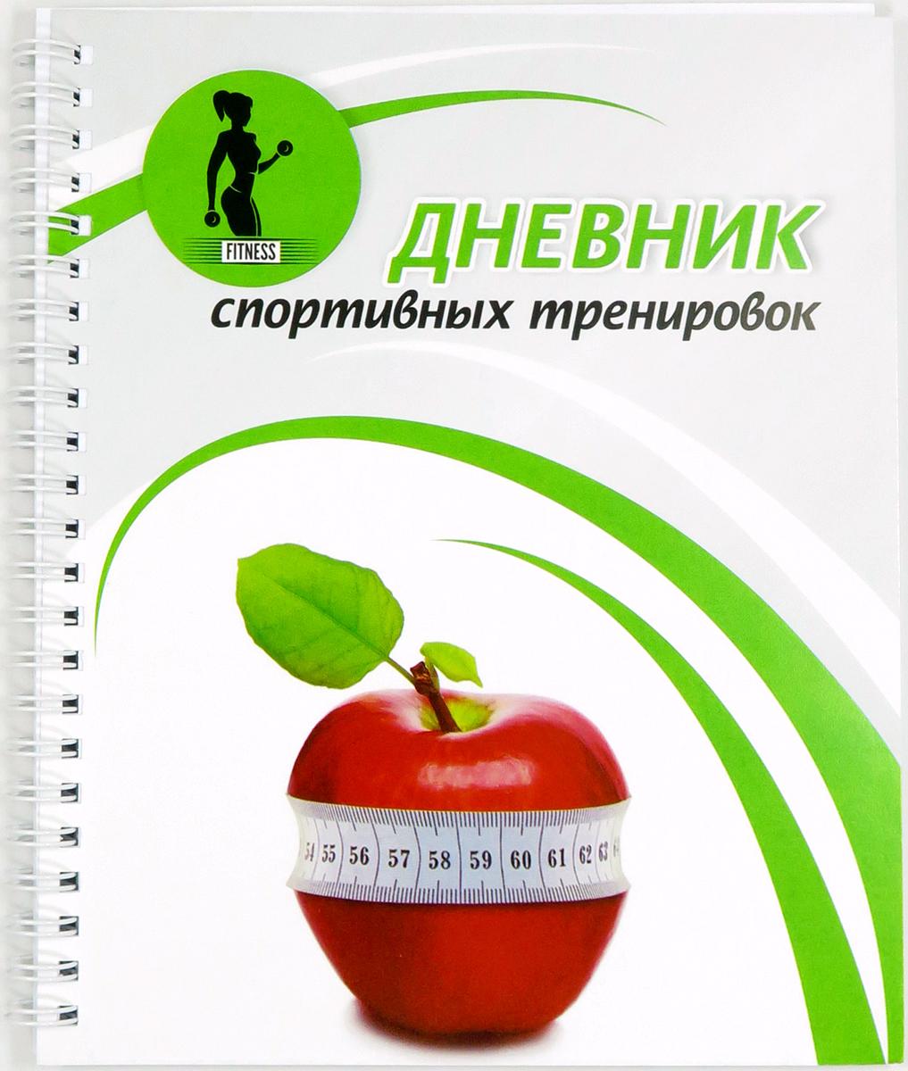 Фолиант Дневник спортивных тренировок 65 листов цвет белый зеленый красный блокноты фолиант блокнот гимнастки