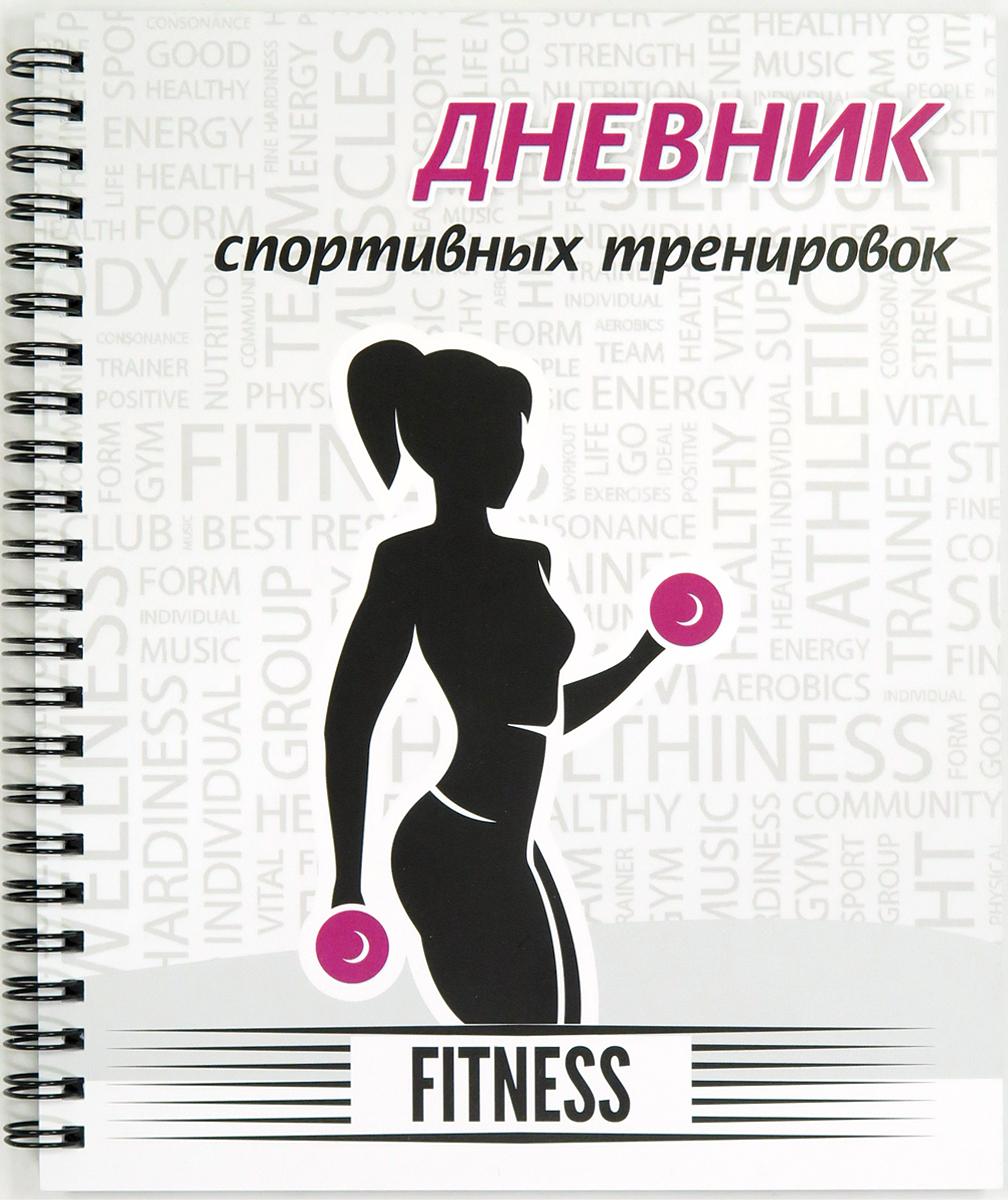 Фолиант Дневник спортивных тренировок 65 листов цвет белый черный розовый