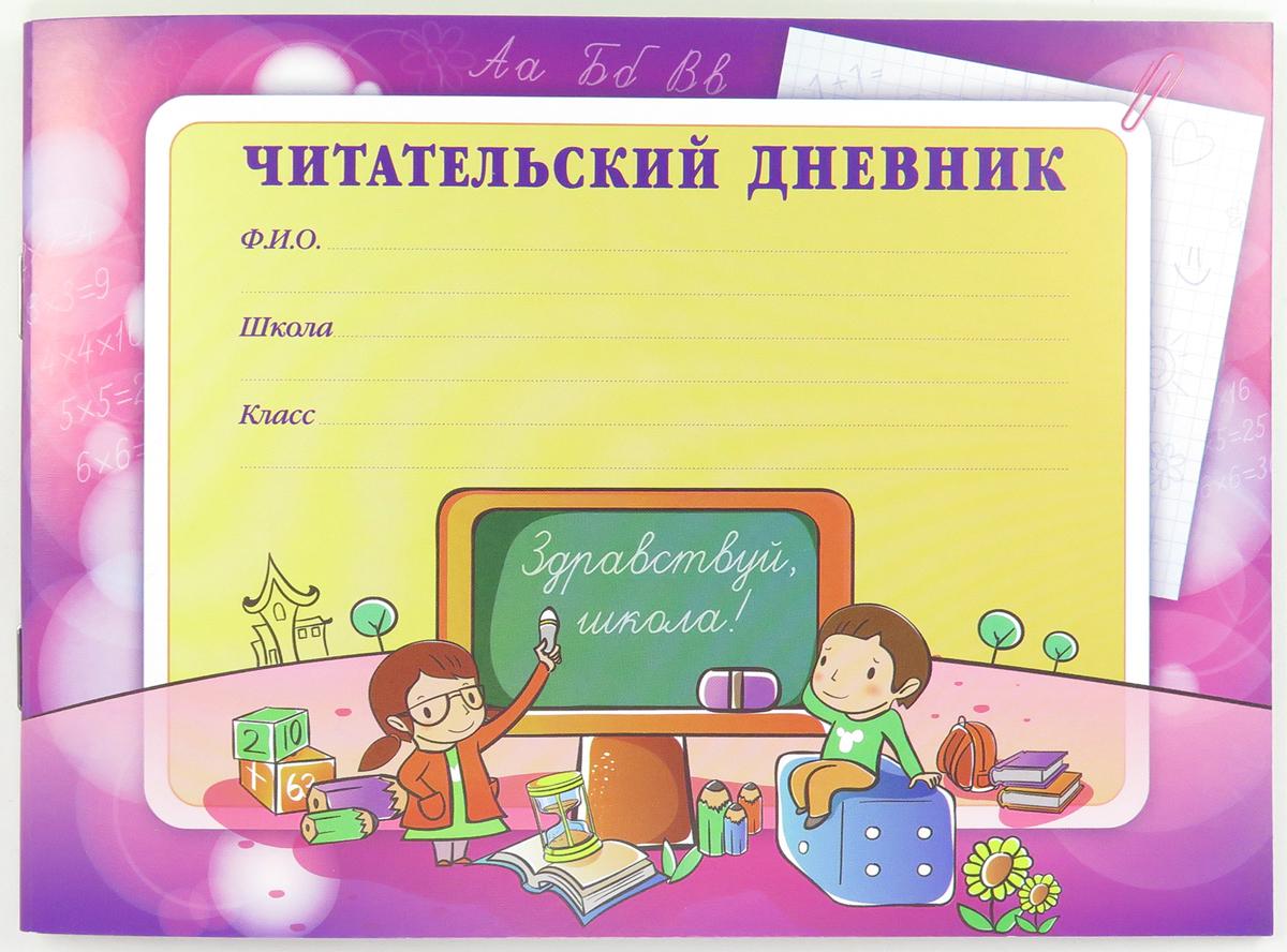 Фолиант Читательский дневник 24 листа в линейку цвет фиолетовый дневники фолиант дневник спортивных тренировок