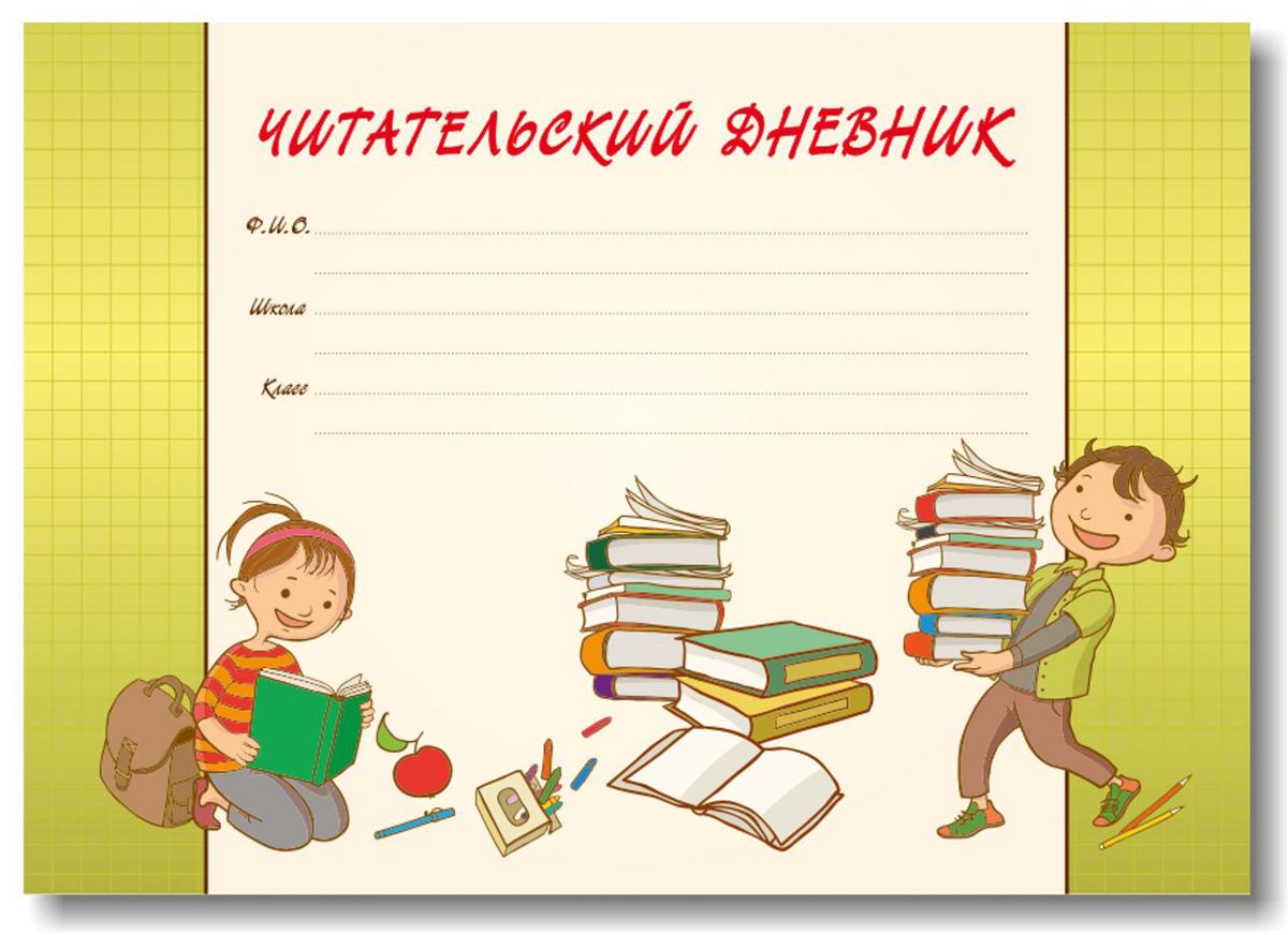 Фолиант Читательский дневник 24 листа в линейку цвет желтыйЧТД-6Ведение дневника - обязательное требование педагогов начальных классов. Оно учит ребенка выражать свои мысли и мнение, делать выводы из прочитанного литературного произведения, помогает ребенку его лучше запомнить и понять. Также ведение дневника развивает навык письма, читательские навыки, культуру читателя. Ребенок учится анализировать. Родители получают дополнительную возможность ненавязчивого контроля за тем, какие книги ребенок прочитал и подкорректировать направление чтения.Особенности: - формат дневника удобен для заполнения; - дневник вмещается в папку для тетрадей; - специальный набор с портфолио в одном стиле.