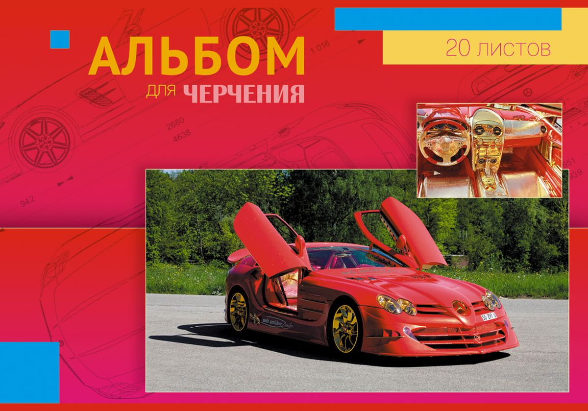 Апплика Альбом для черчения Автомобиль Mercedes 20 листовС0050-15Альбом для черчения Апплика изготовлен из ватмана 140 г/м2 с яркой обложкой из мелованного картона. Внутренний блок альбома, соединенный двумя металлическими скобами, состоит из 20 листов.