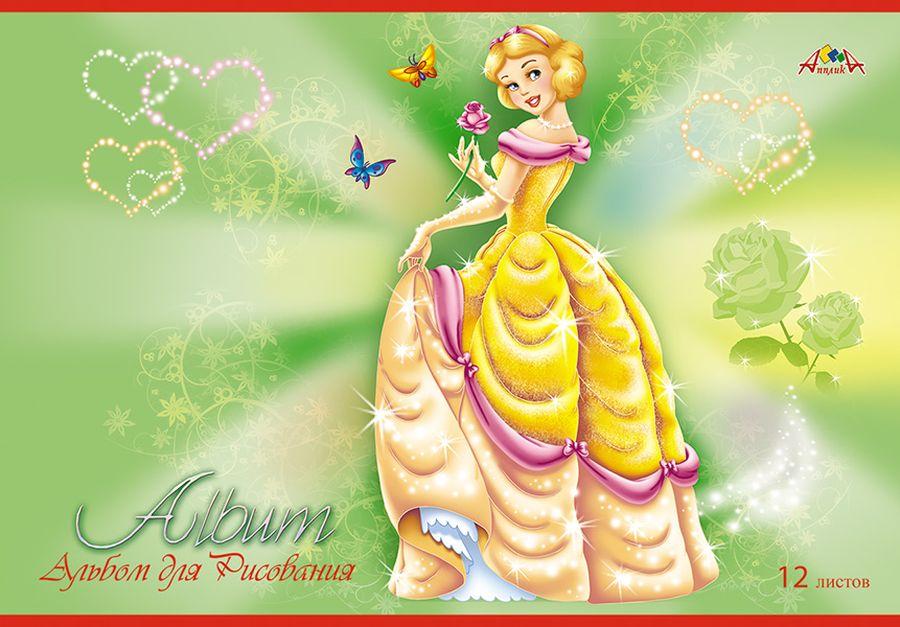 Апплика Альбом для рисования Принцесса в золотом платье 12 листовС1009-13Альбом для рисования Апплика Принцесса в золотом платье прекрасно подходит для рисования карандашами и мелками. Обложка офсетная повышенной белизны. Крепление - скобы. Альбом для рисования непременно порадует художника и вдохновит его на творчество. Рисование позволяет развивать творческие способности, кроме того, это увлекательный досуг.