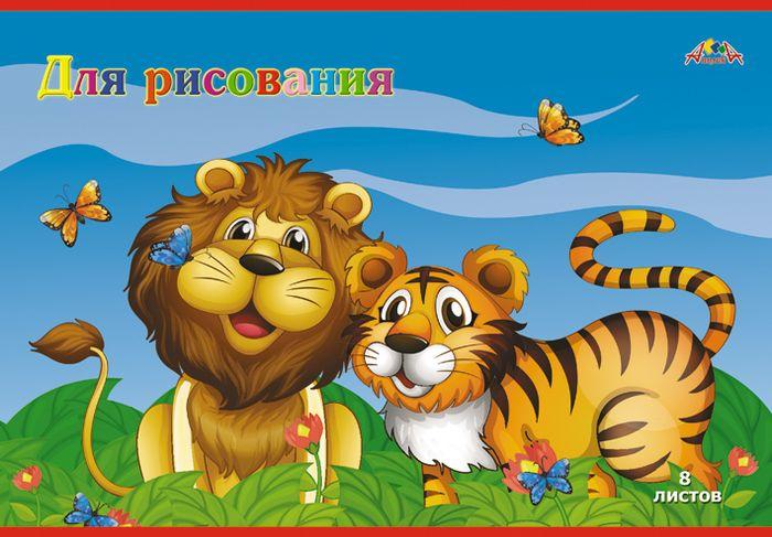 Апплика Альбом для рисования Лев и тигр 8 листовС3602-01Тетрадь для рисования, на скобе, 8 листов, формат А4, блок - офсет повышенной белизны, 90 г/м2, обложка – офсет, 120 г/м2, полноцветная печать, скрепка