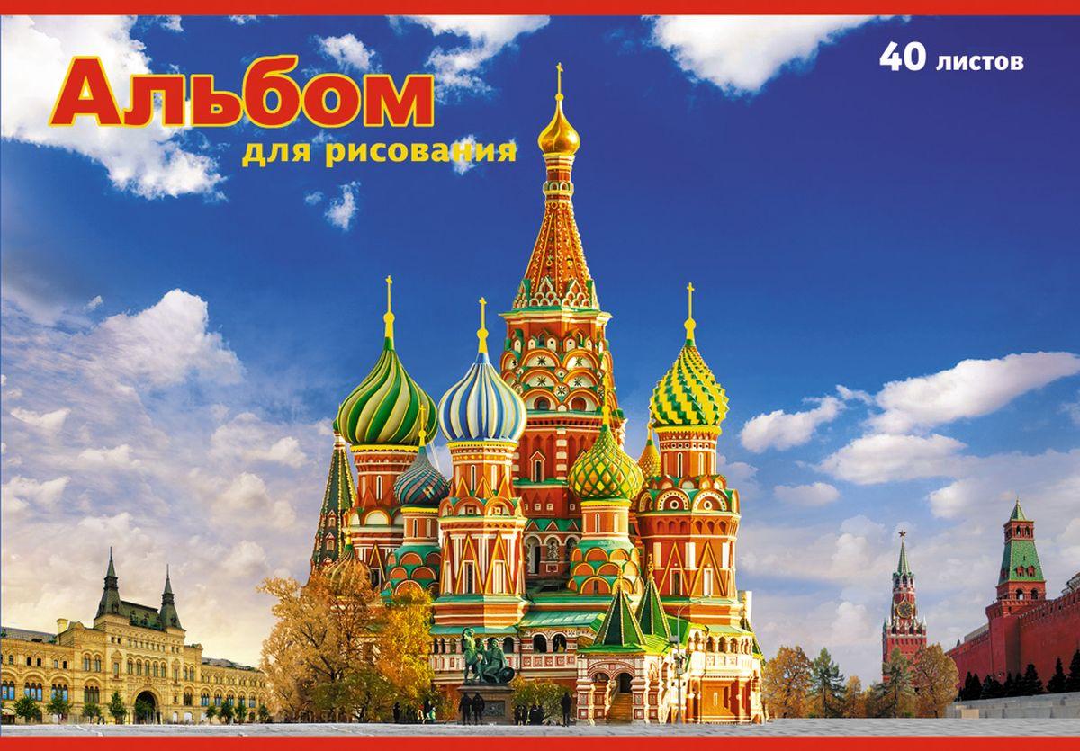 Апплика Альбом для рисования Москва 40 листов апплика альбом для рисования цветы 40 листов цвет зеленый сиреневый
