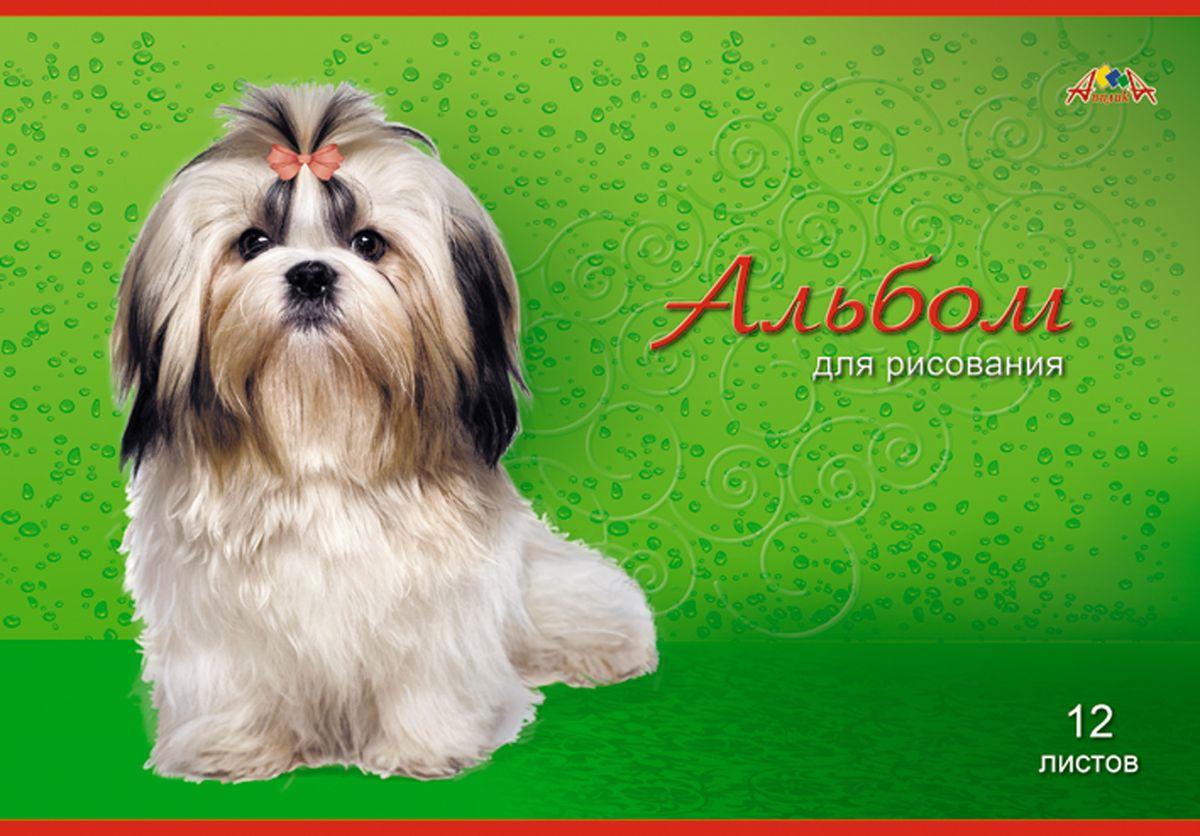 Апплика Альбом для рисования Собачка на зеленом 12 листов апплика альбом для рисования цветы 40 листов цвет зеленый сиреневый