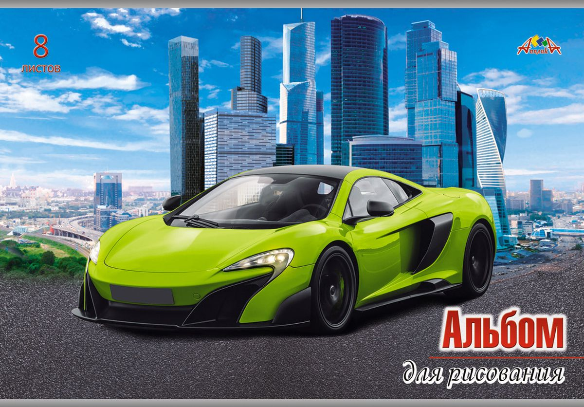 Апплика Альбом для рисования Спорткар 8 листов спорткар 226327