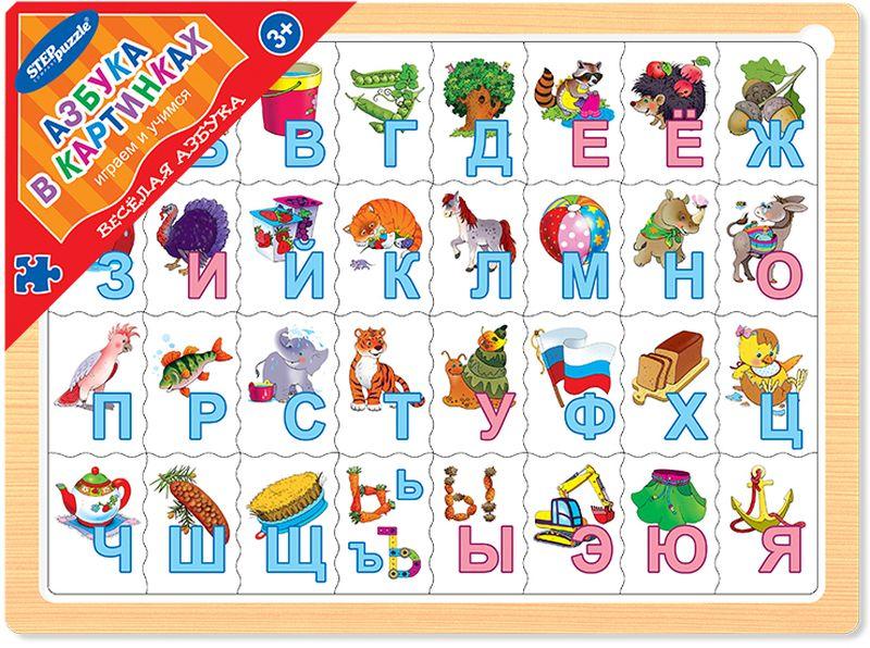 Step Puzzle Пазл для малышей Веселая азбука Азбука в картинках герасимова д с азбука игра в буквы