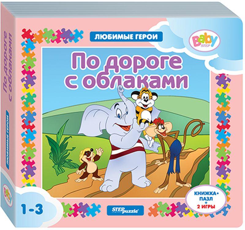 Step Puzzle Книжка-пазл По дороге с облаками eowyn kerr insight guides rome step by step