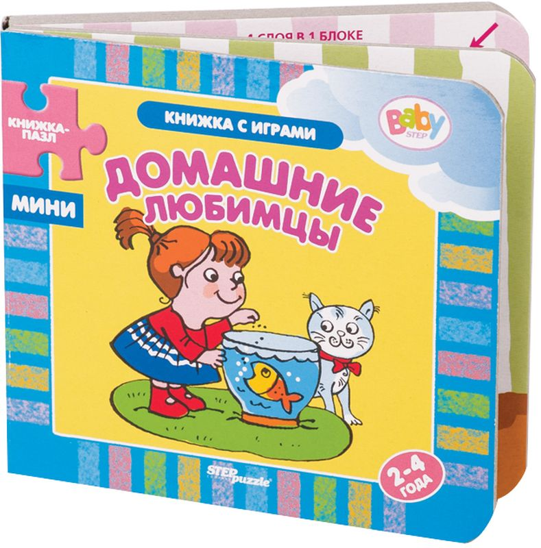Step Puzzle Книжка-пазл Домашние любимцы пазлы игрушки из дерева пазлы книжка три поросенка