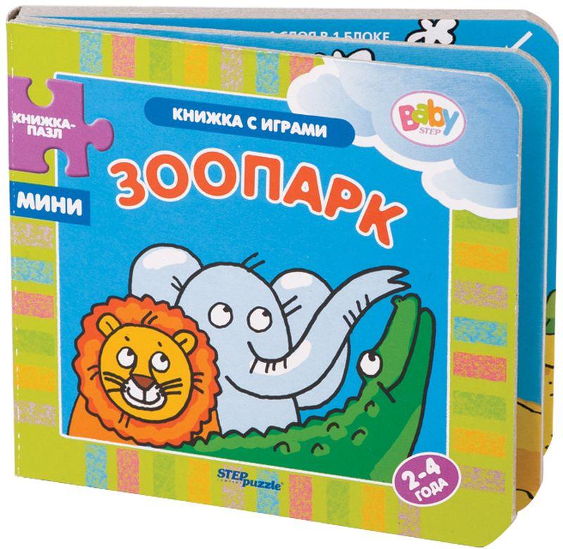 Step Puzzle Книжка-пазл Зоопарк пазлы игрушки из дерева пазлы книжка три поросенка
