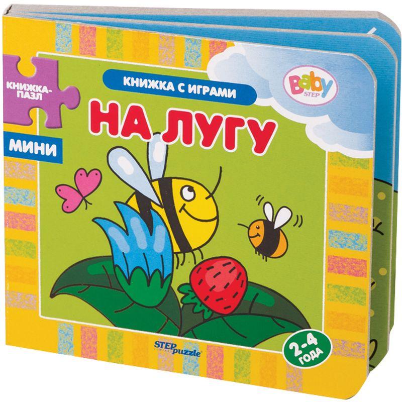 Step Puzzle Книжка-пазл На лугу пазлы игрушки из дерева пазлы книжка три поросенка
