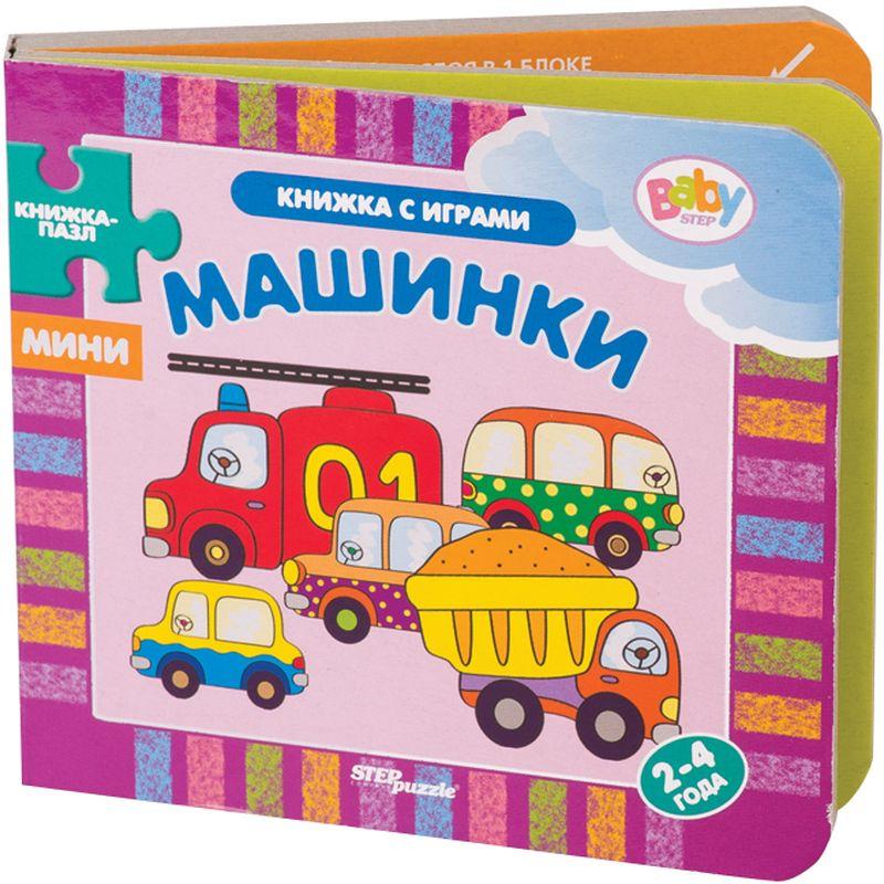 Step Puzzle Книжка-пазл Машинки пазлы игрушки из дерева пазлы книжка три поросенка