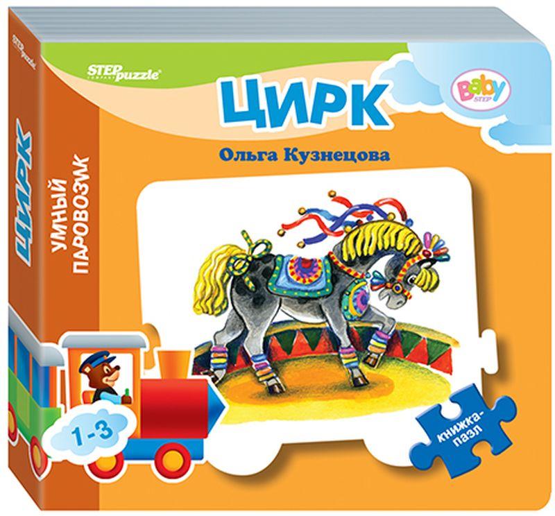 Step Puzzle Книжка-пазл Цирк step puzzle книжка пазл по дороге с облаками