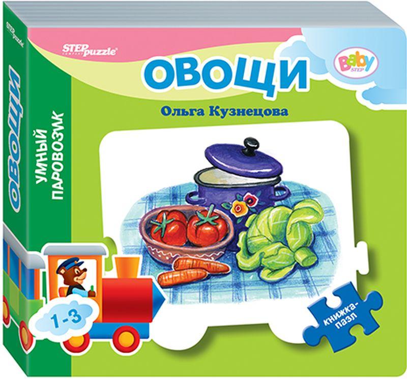 Step Puzzle Книжка-пазл Овощи step puzzle книжка пазл крошка енот