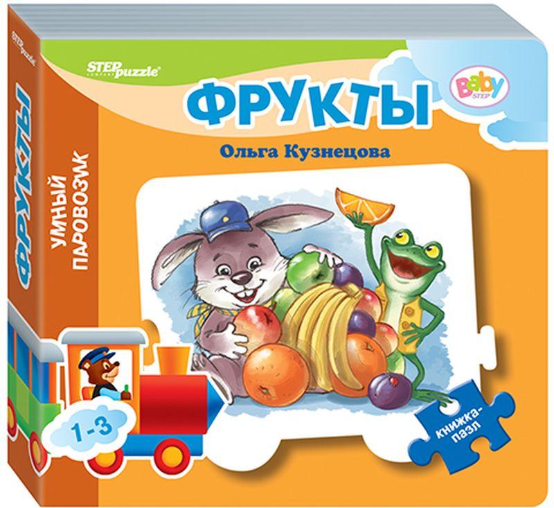 Step Puzzle Книжка-пазл Фрукты step puzzle книжка пазл на лугу