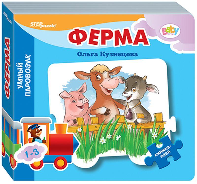 Step Puzzle Книжка-пазл Ферма step puzzle книжка пазл крошка енот