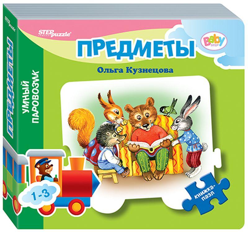 Step Puzzle Книжка-пазл Предметы step puzzle книжка пазл крошка енот