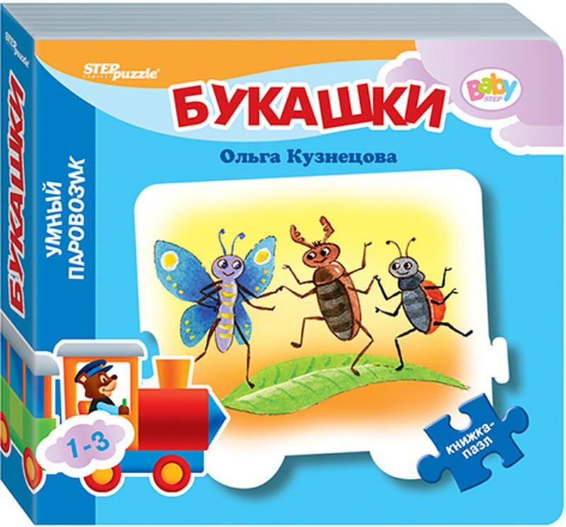 Step Puzzle Книжка-пазл Букашки step puzzle книжка пазл крошка енот