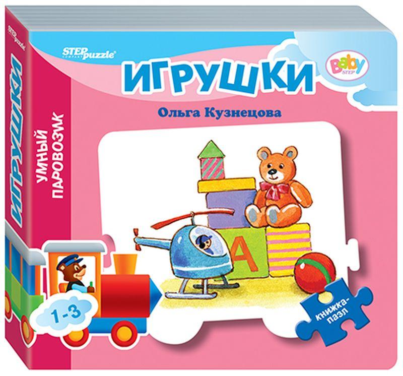 Step Puzzle Книжка-пазл Игрушки