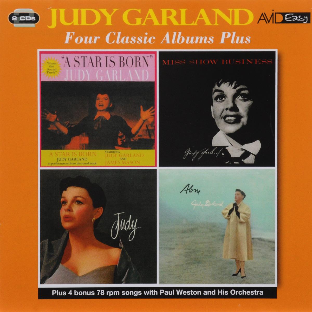 Джуди Гарланд Judy Garland. Four Classic Albums (2 CD) каунт бэйси count basie four classic albums plus 2 cd