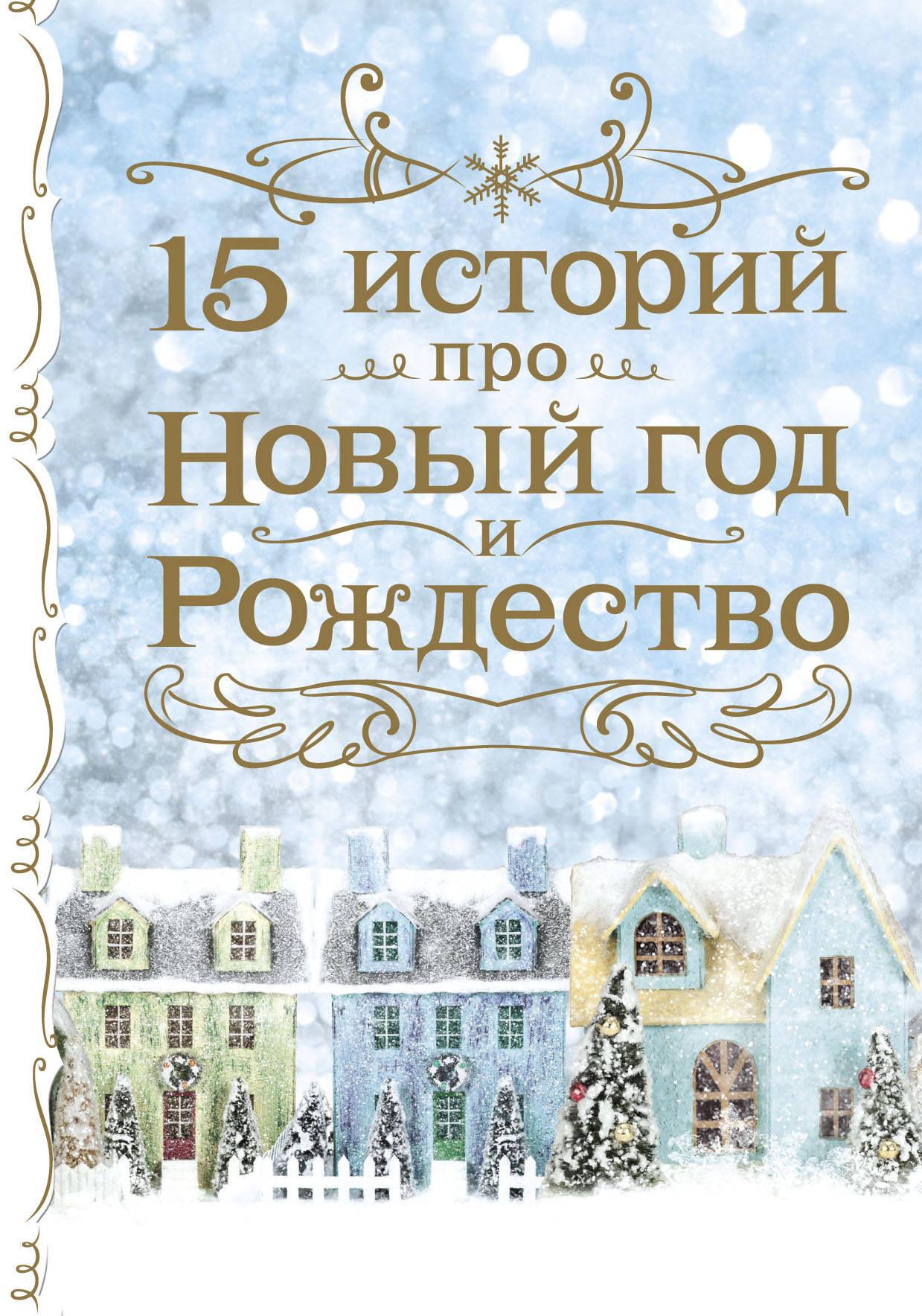 Харитонова сожалением новогодняя книга рождественские истории редакции всегда