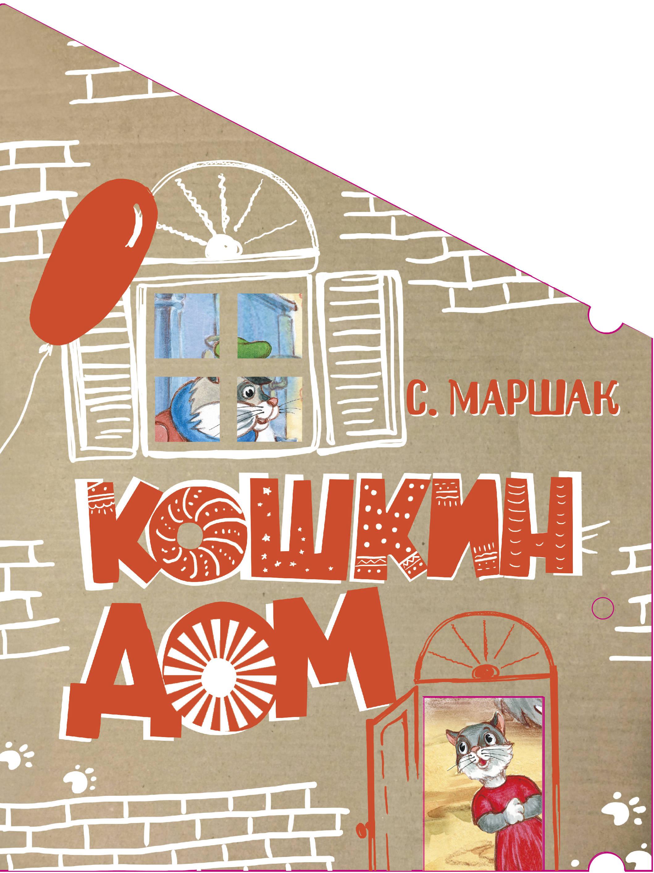 Кошкин дом, Маршак Самуил Яковлевич