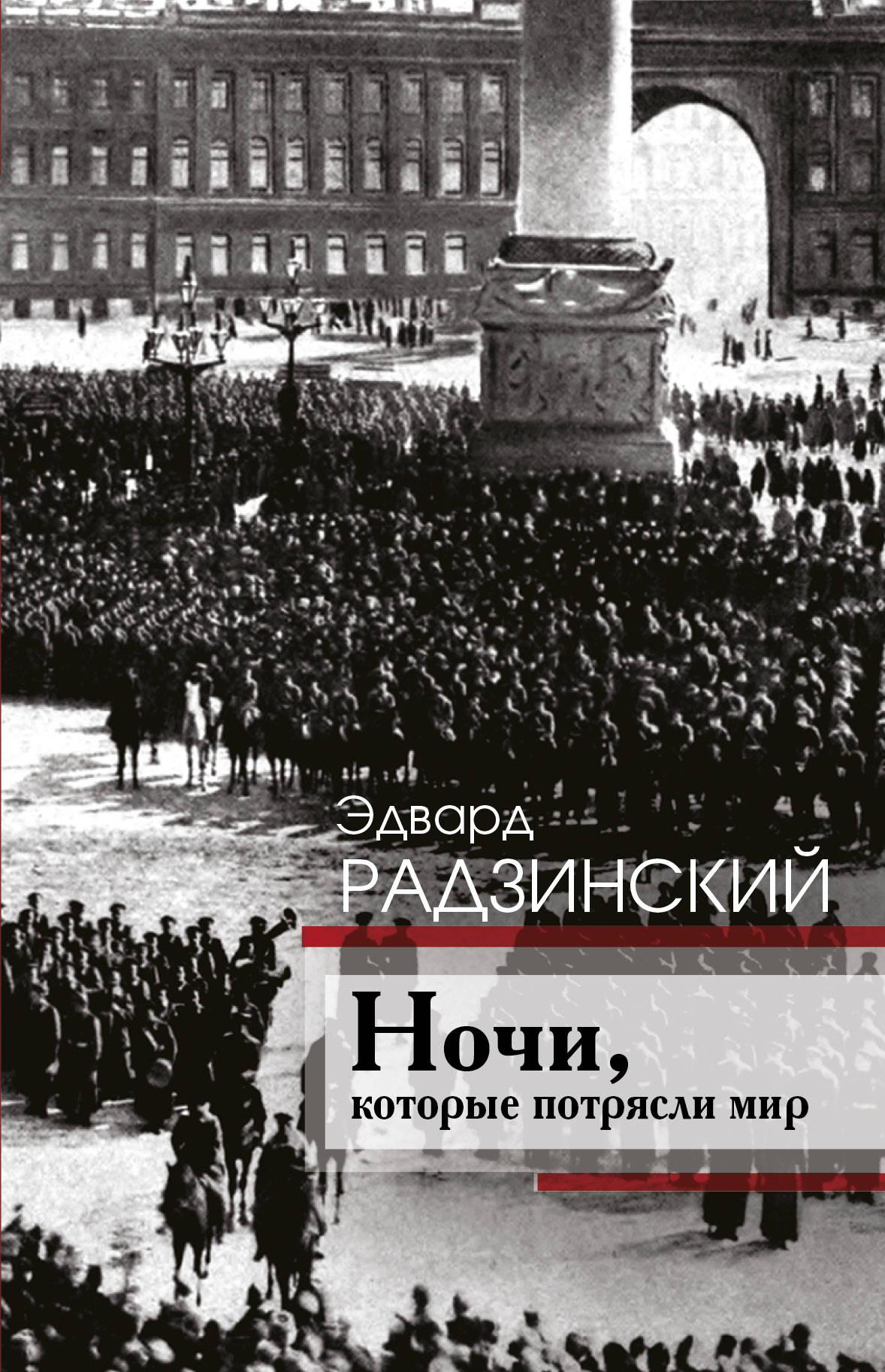 Эдвард Радзинский Ночи, которые потрясли мир радзинский э с распутин жизнь и смерть