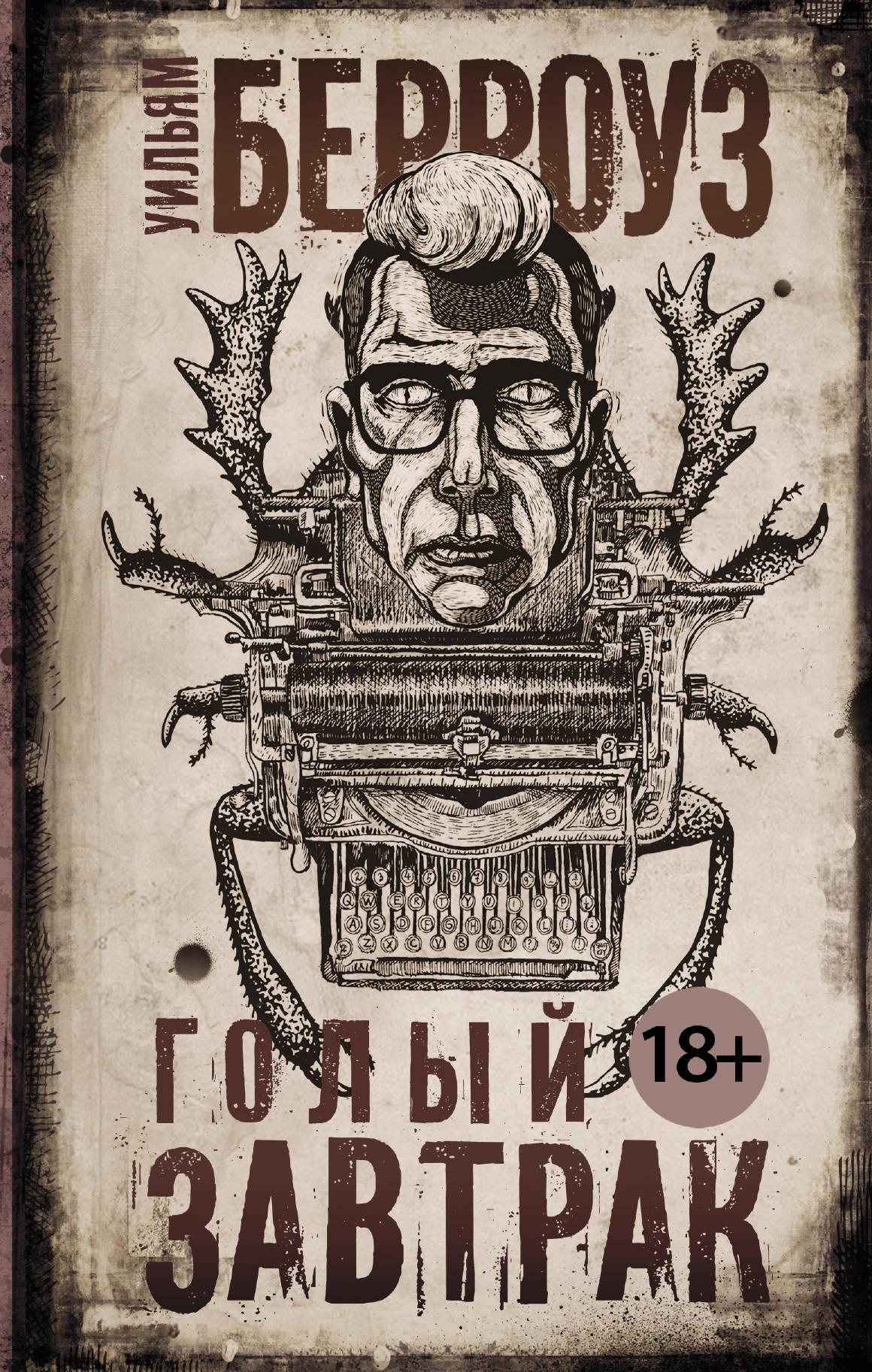 Уильям Берроуз Голый завтрак уильям уинн уэсткотт книга творения сефер йецира
