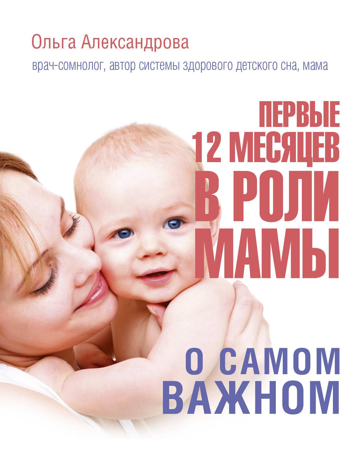 Первые 12 месяцев в роли мамы: о самом важном
