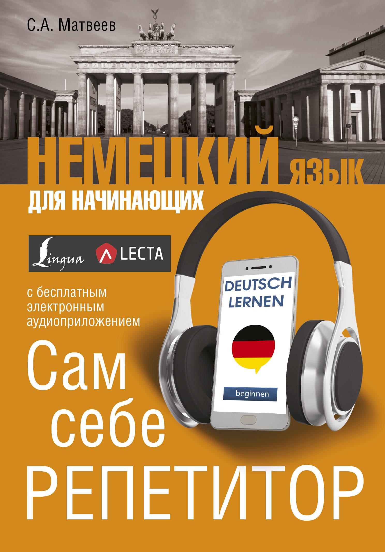 С. А. Матвеев Немецкий язык для начинающих. Сам себе репетитор + LECTA с а матвеев немецкий язык для начинающих сам себе репетитор аудиоприложение lecta