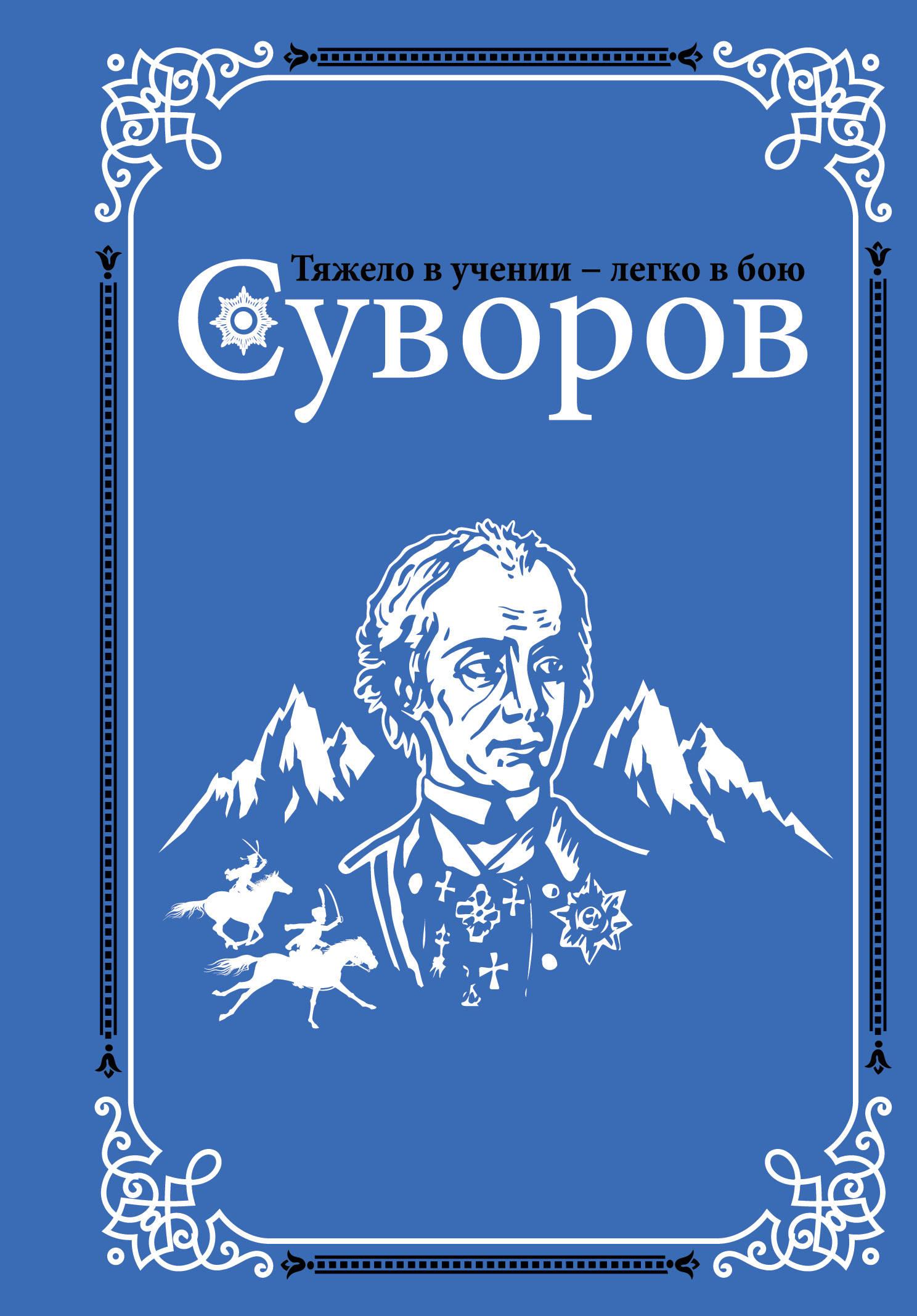 Олег Михайлов Суворов олег рябов когиз записки на полях эпохи