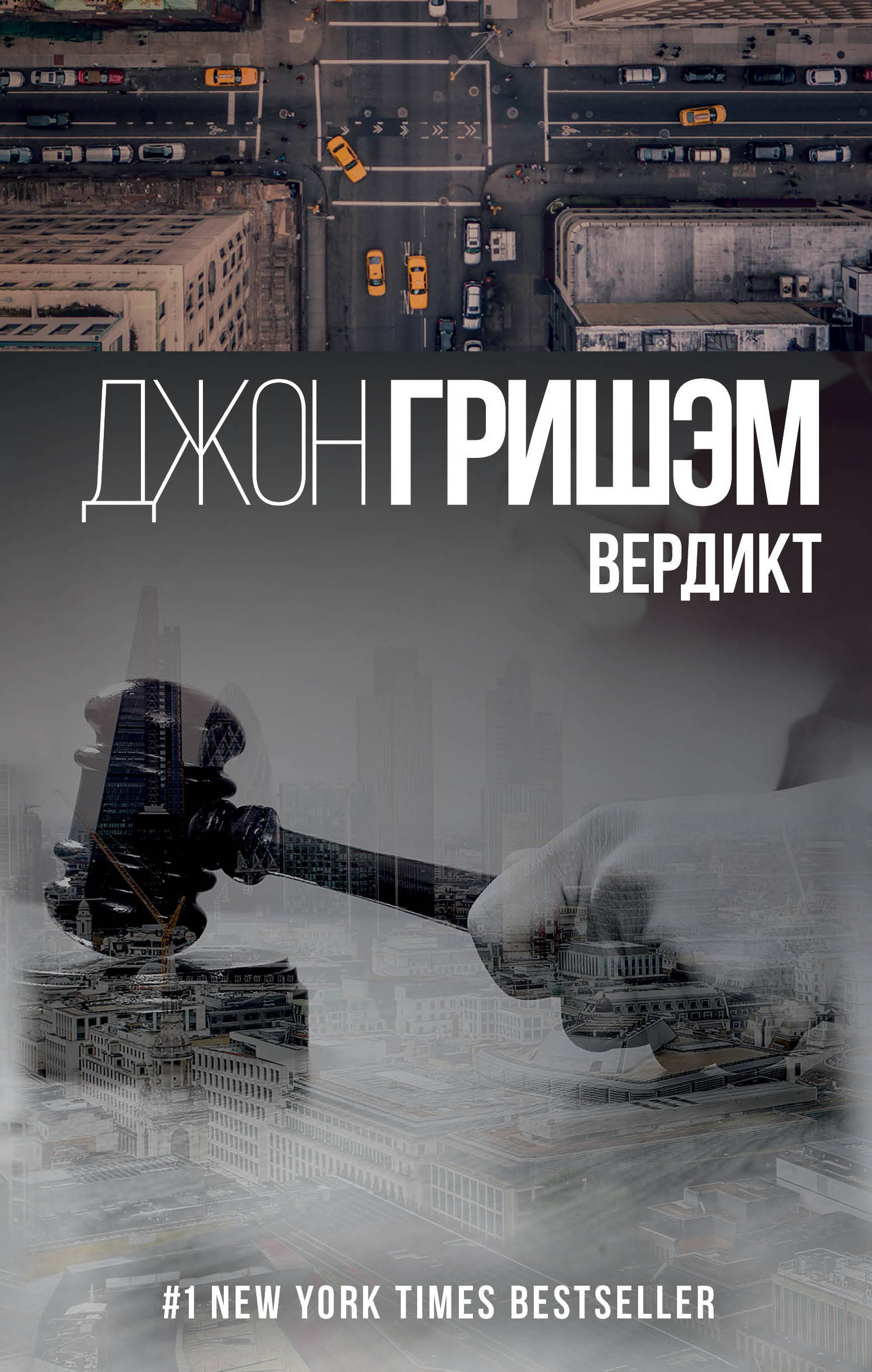 Джон Гришэм Вердикт