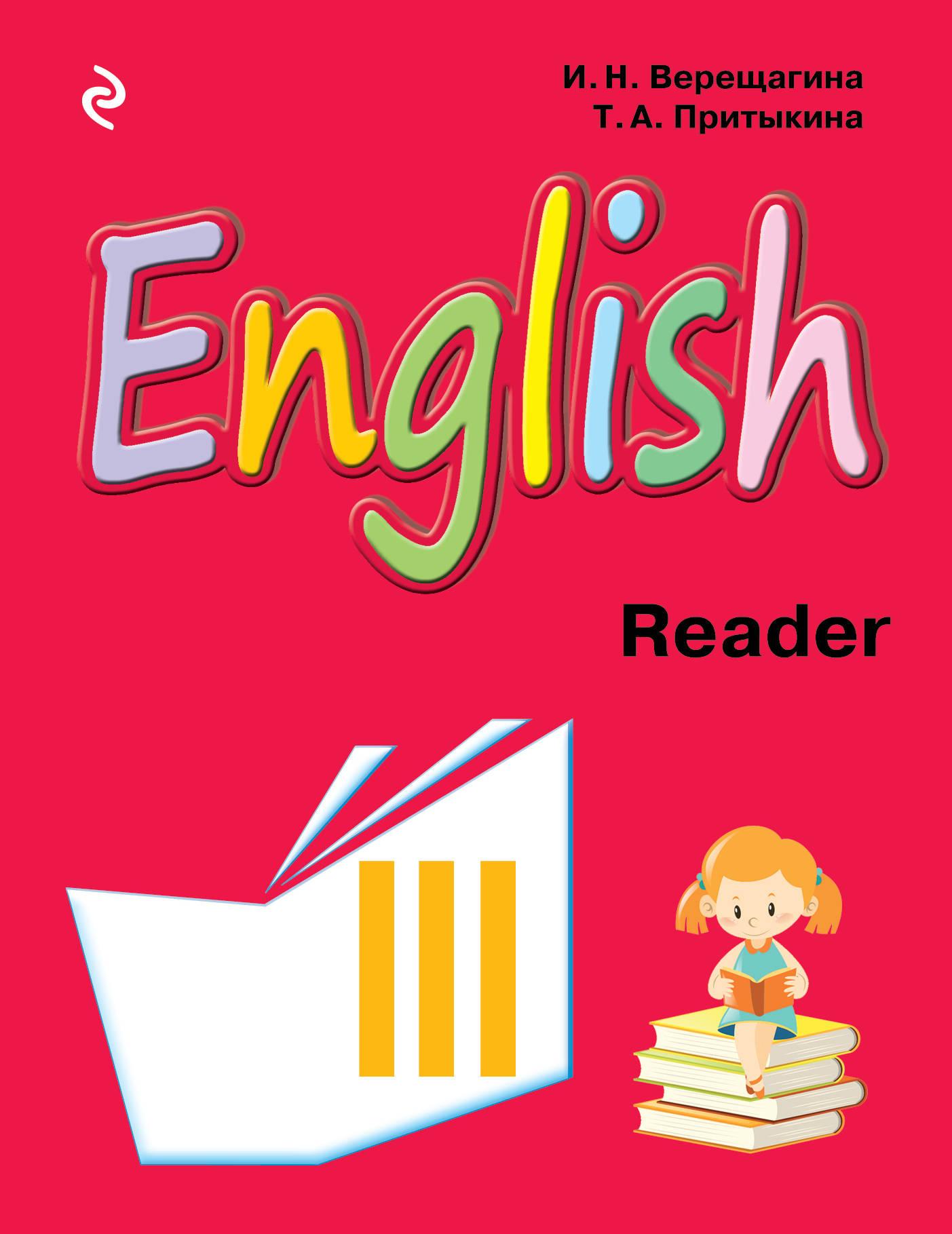 И. Н. Верещагина, Т. А. Притыкина English 3: Reader / Английский язык. 3 класс. Книга для чтения губанова галина николаевна родничок книга для внеклассного чтения 3 класс