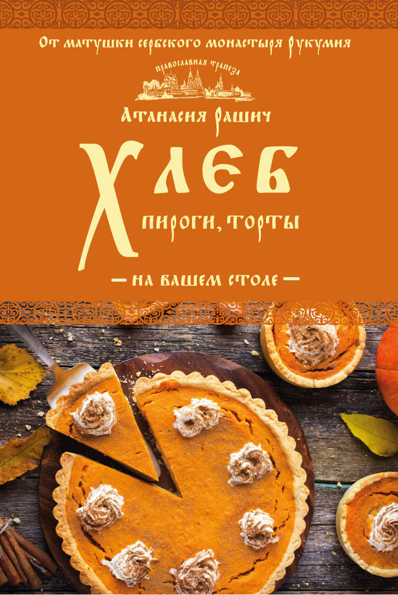 Атанасия Рашич Хлеб, пироги, торты на вашем столе ольхов олег рыба морепродукты на вашем столе салаты закуски супы второе