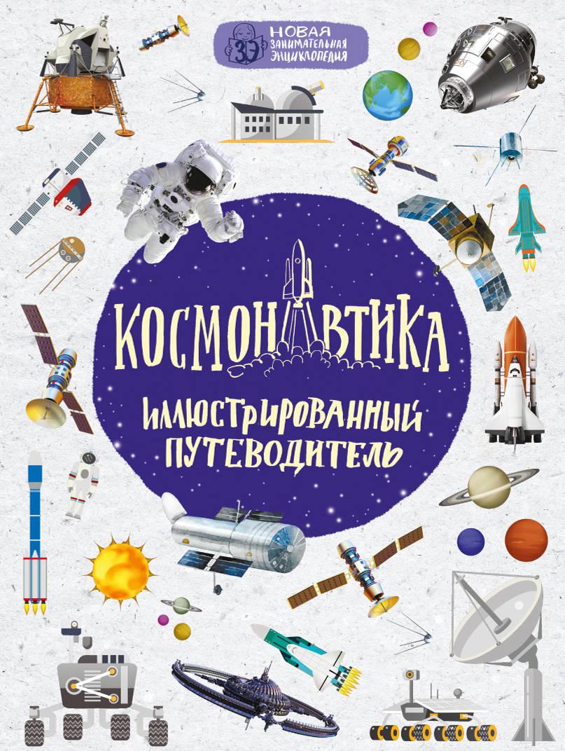 Николай Гордиенко Космонавтика. Иллюстрированный путеводитель