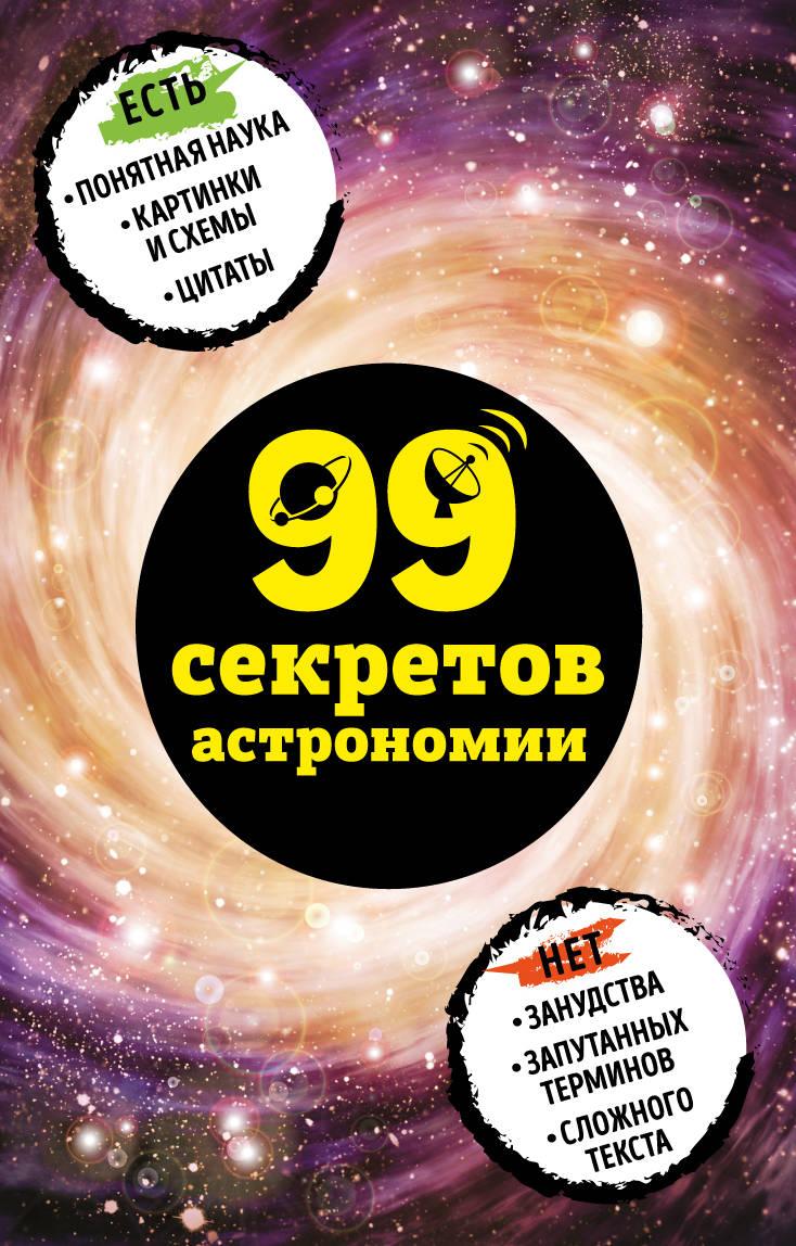 Н. П. Сердцева 99 секретов астрономии ISBN: 978-5-699-97545-7