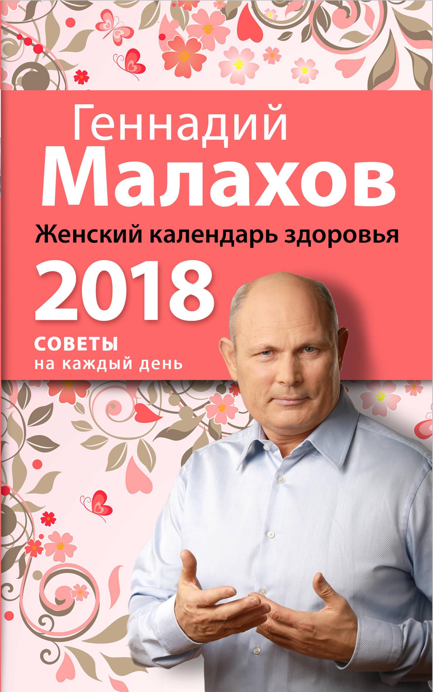 Геннадий Малахов Женский календарь здоровья. 2018 год