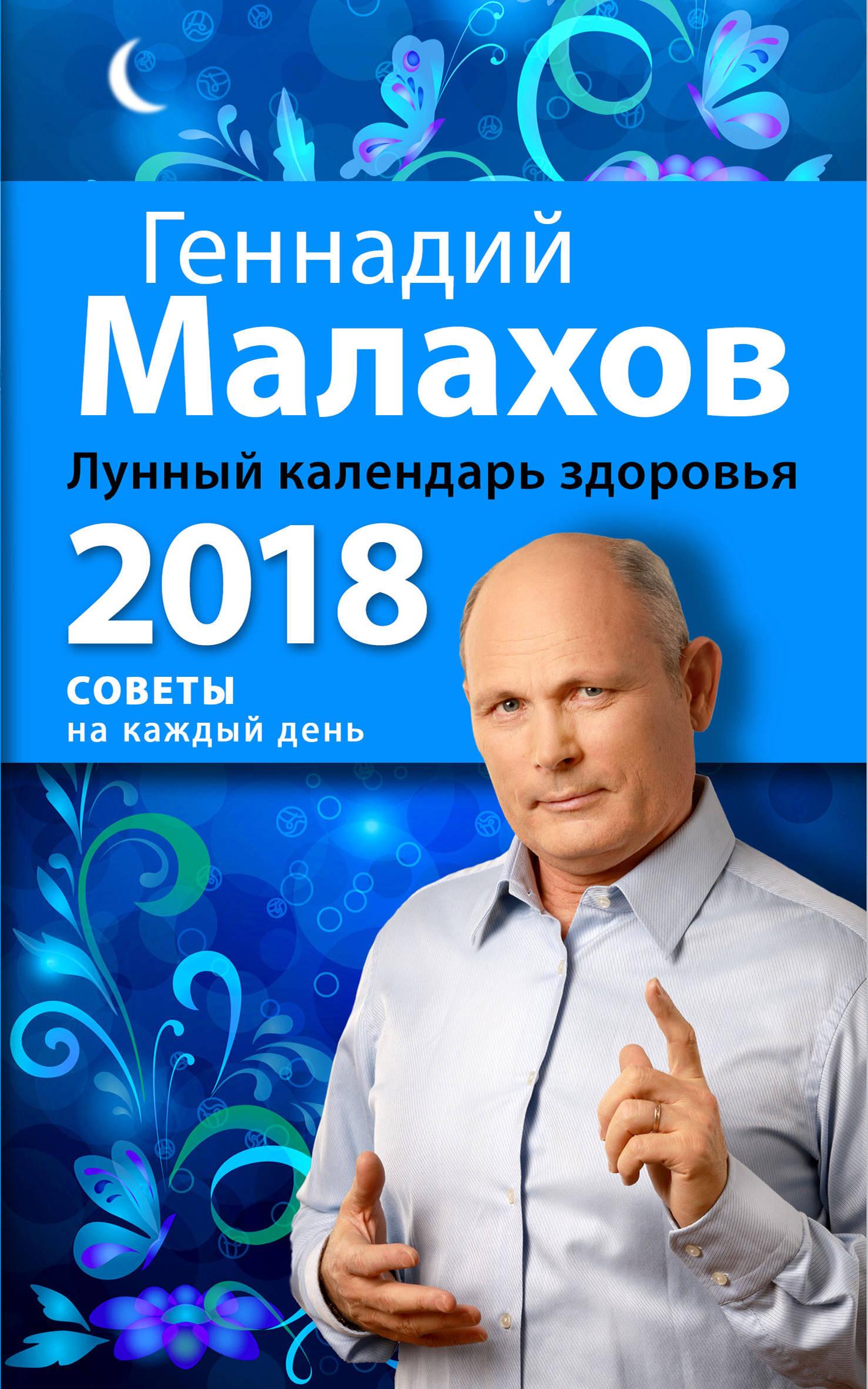 Геннадий Малахов Лунный календарь здоровья. 2018 год