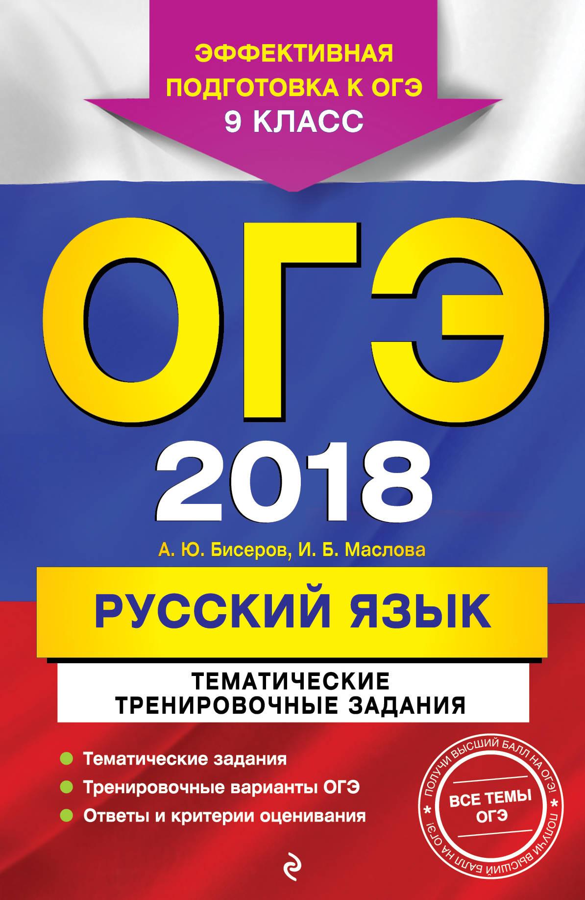 А. Ю. Бисеров, И. Б. Маслова ОГЭ-2018. Русский язык. Тематические тренировочные задания. 9 класс