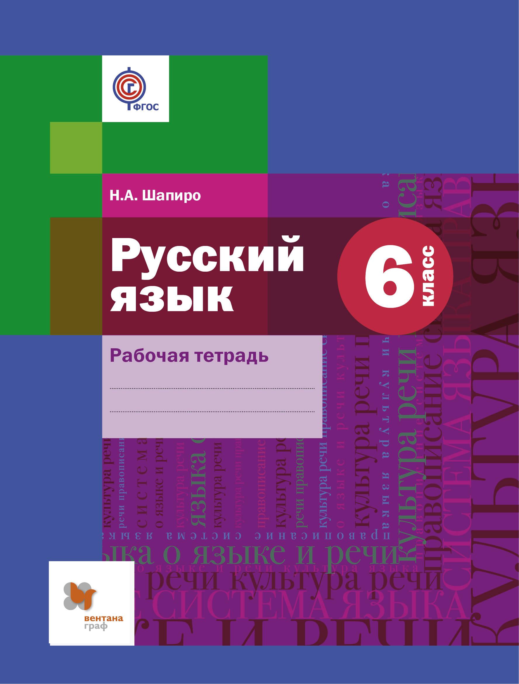 Гдз По Русскому 6 Класс Шапиро Тетрадь