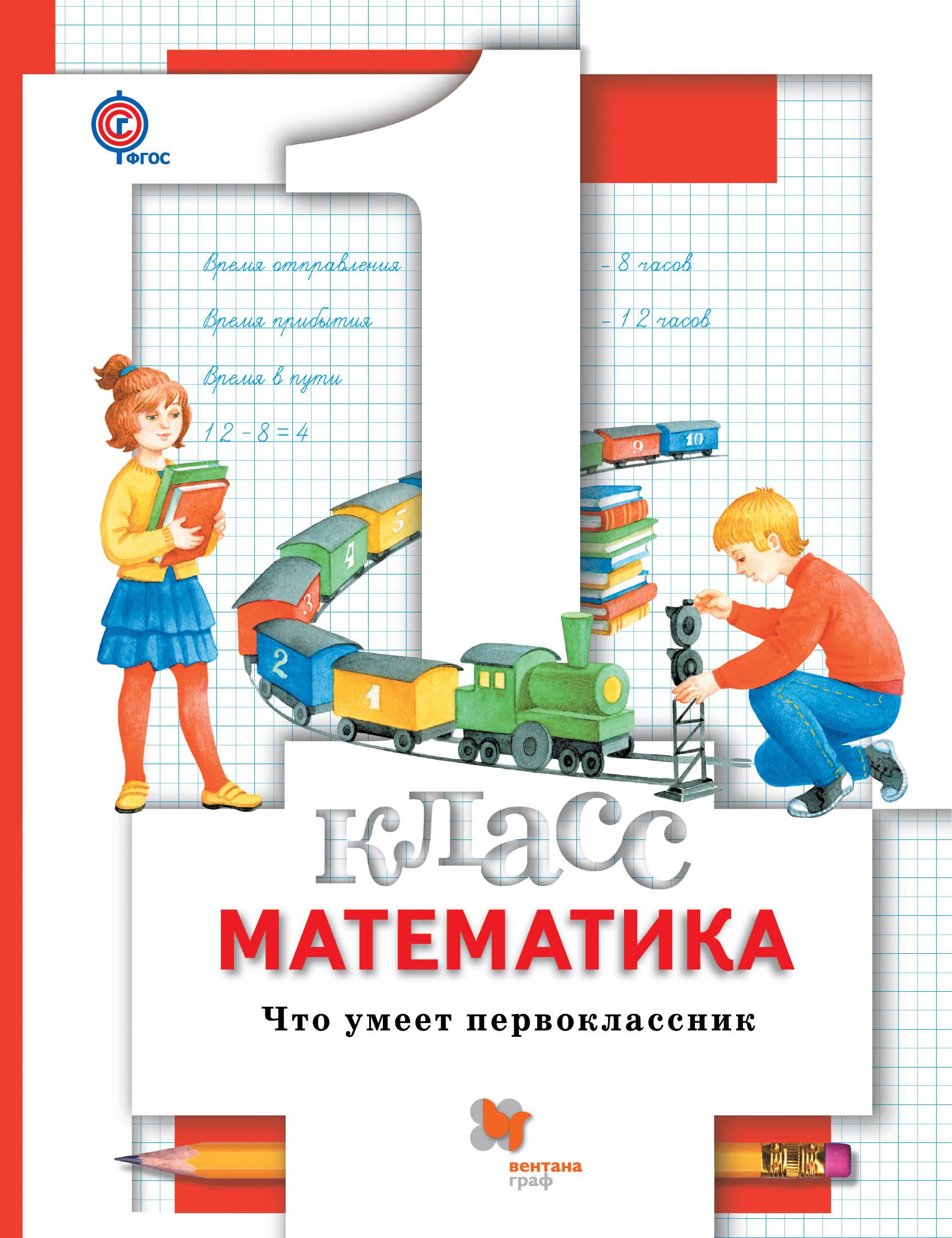 Математика. 1 класс. Что умеет первоклассник