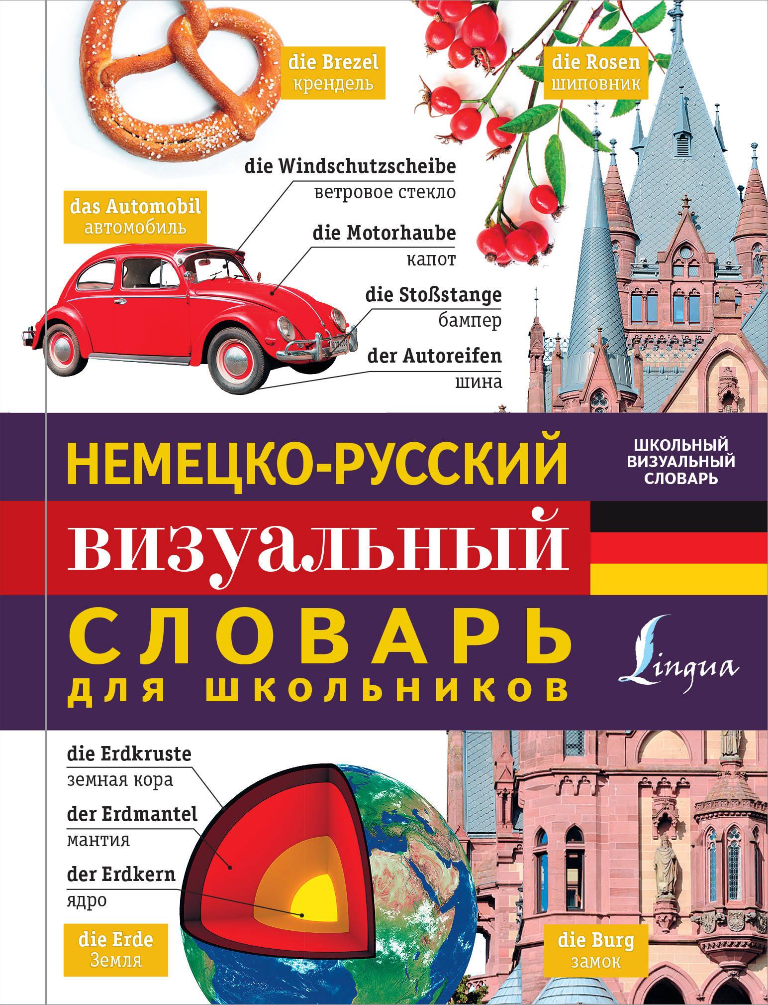 Немецко-русский визуальный словарь для школьников визуальный немецко русский словарь