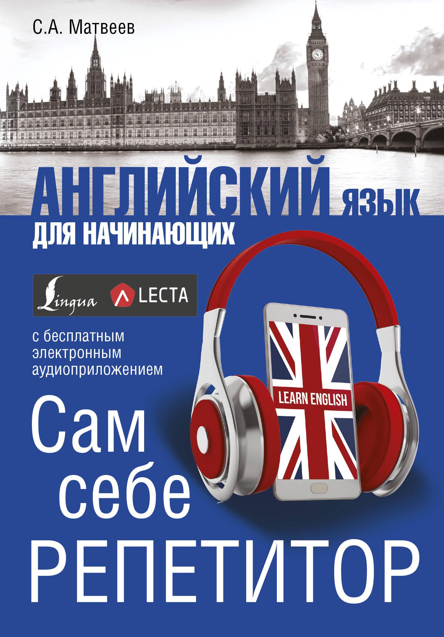 С. А. Матвеев Английский язык для начинающих (+ аудиоприложение Lecta) учебники дрофа английский язык 8кл раб тетр n2 вертикаль